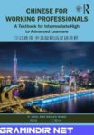 Chinese for Working Professionals: A Textbook for Intermediate-High to Advanced Learners