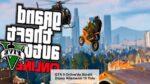 GTA 5 Online'da Süratli Düzey Atlamanın 10 Yolu